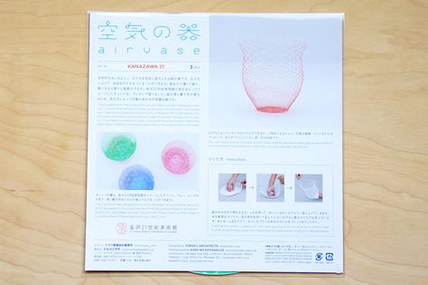 空気の器「金沢21世紀美術館」バージョン KANAZAWA21