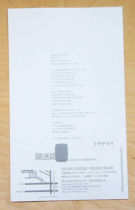 ミヤケマイ個展「膜迷路」