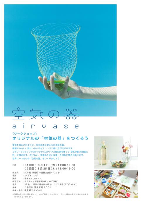 160727_futakotamagawa_WS.png