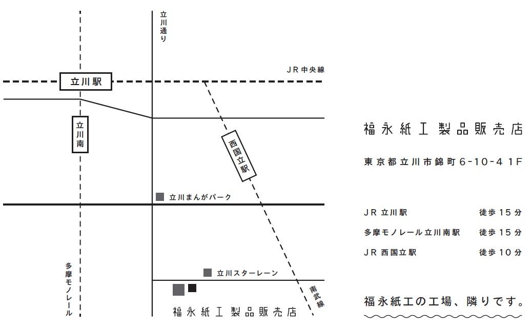 福永紙工製品販売店_map.jpg