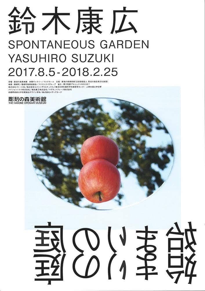 鈴木康広 始まりの庭プレス.jpg