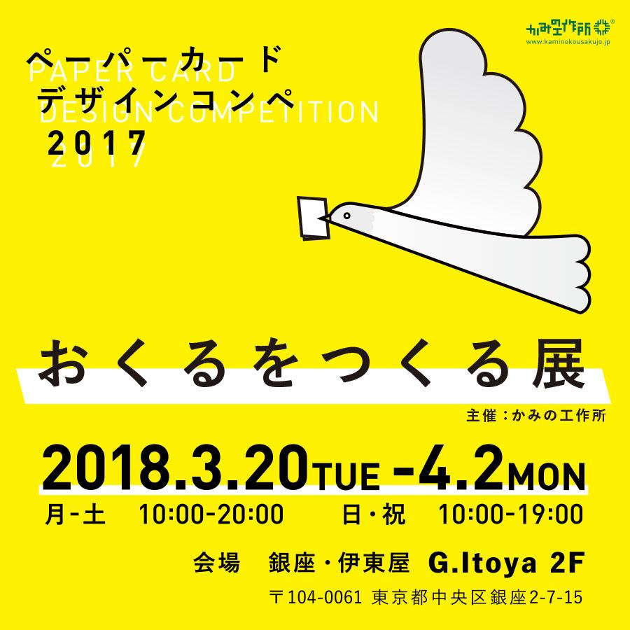 0123_かみの工作所リリースメール用_9.jpg