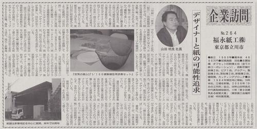 120527_itagami.jpg