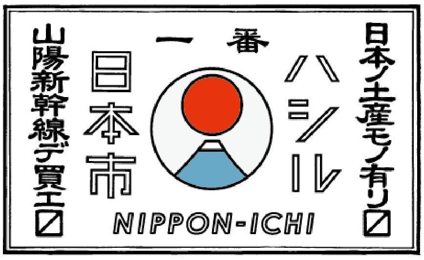 171215_06_nihonichi.jpg