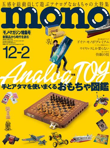 20161116_mono.png