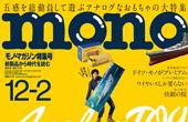 モノ・マガジン