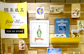 福永紙工×Petit Musée @ルミネ立川店