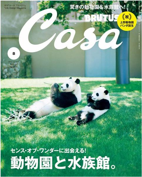 CasaBRUTUS_1708_frontpage.png