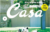 CasaBRUTUS 8月号