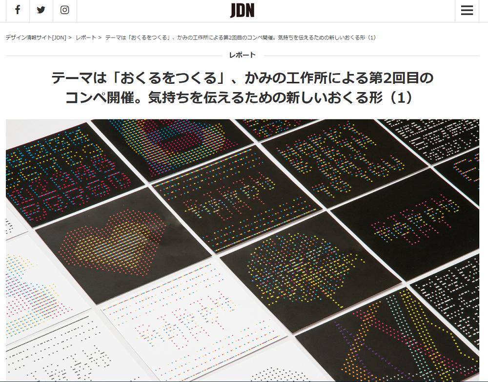 JDN1_171122.png