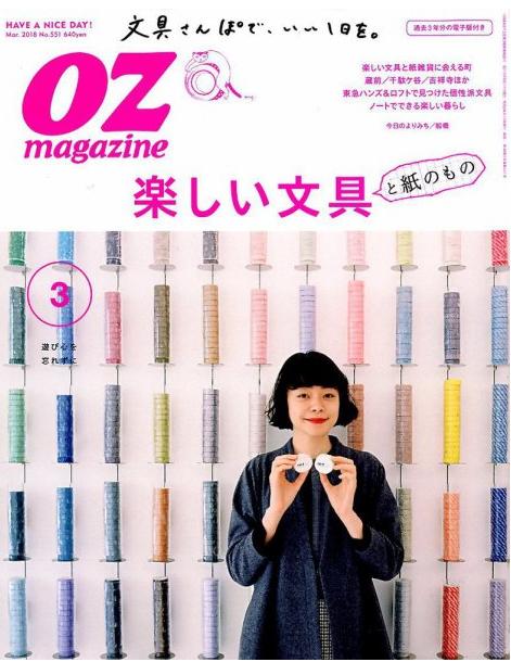 OZmagazine_front_180213.png