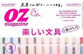 OZ magazine 3月号