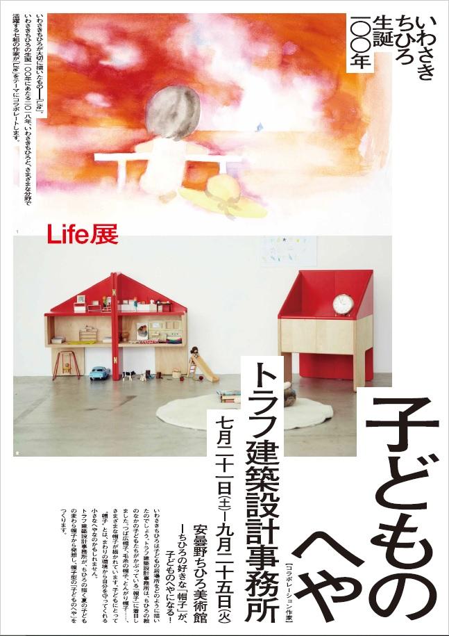 chihiro_life_180628.jpg