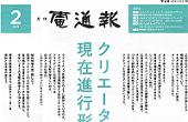 月刊電通報