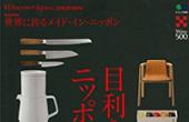 別冊Discover Japan_DESIGN