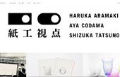 【お知らせ】<br>福永紙工のホームページをリニューアルしました