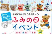 ふみの日イベント 2017 in KITTE