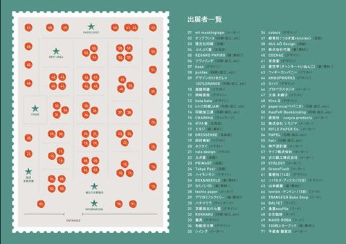 hakuhakukyoto_map.jpg