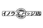 イノウエバッジ店@SOUVENIR FROM TOKYO