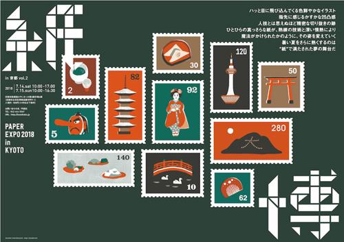 kamihakukyoto_180714.jpg