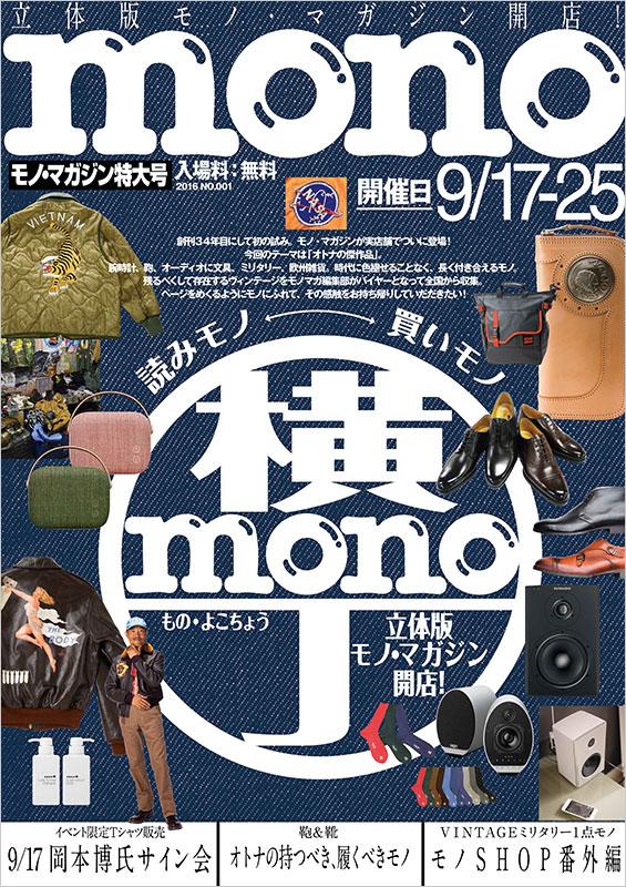 mono0906.jpg