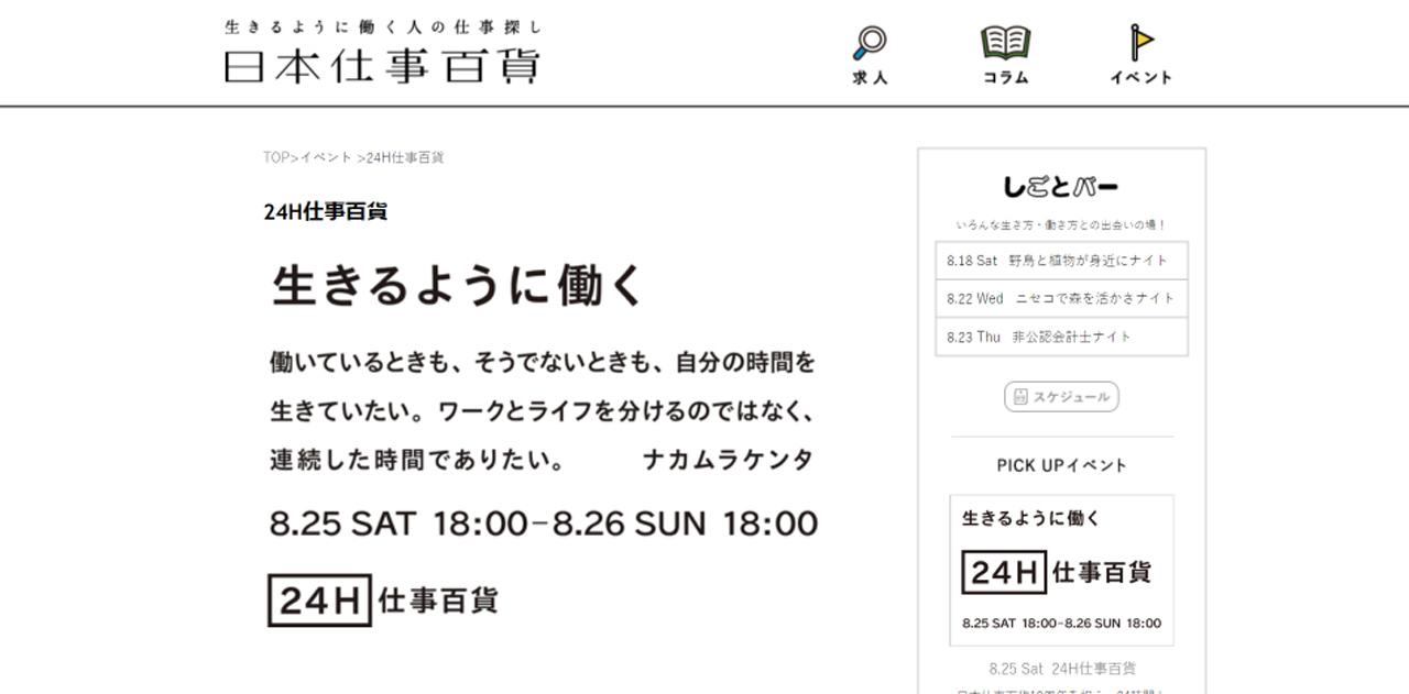 shigotohyakka_hp.JPG