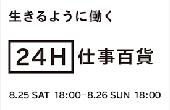 24H仕事百貨のトークイベントに参加します