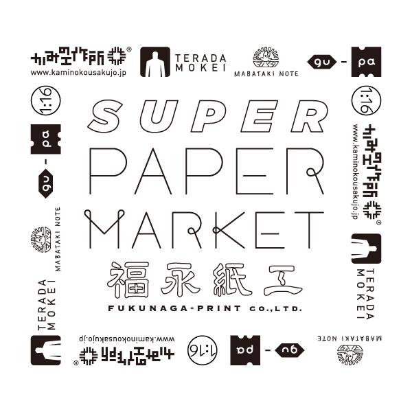 super_paper_market_logo.png