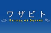 ワザビト 〜BRIDGE OF DREAMS〜